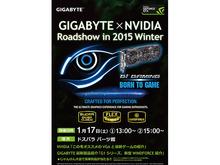 ドスパラパーツ館、NVIDIA×GIGABYTE店頭イベントを1月17日に開催!