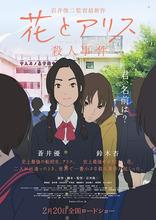 「花とアリス殺人事件」、新ビジュアルとスタッフを発表! 岩井俊二による初の長編アニメ映画