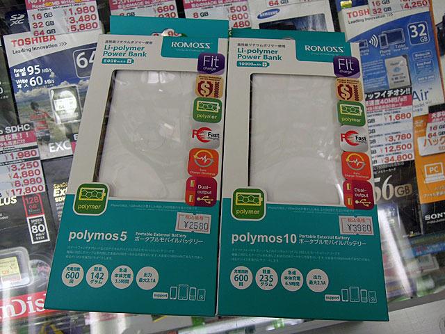 薄型・軽量のモバイルバッテリー「polymos」シリーズがROMOSSから!