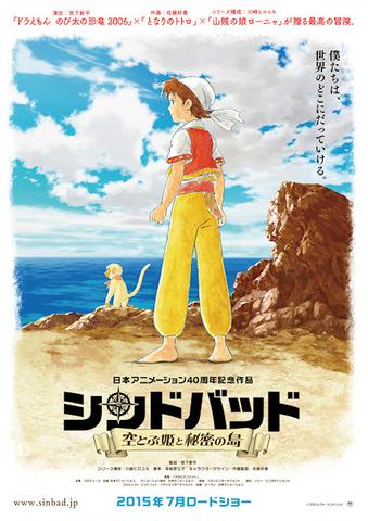 日本アニメーション×白組、アニメ映画「シンドバッド 空とぶ姫と秘密の島」を7月に公開! 「今の時代にあった形で映像化」