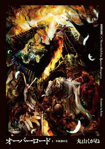 ダークファンタジー小説「オーバーロード」、TVアニメ化が決定! 日野聡などキャストはドラマCDと同じ