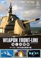 蒼き鋼のアルペジオ、海上自衛隊BD/DVD「イージス 日本を護る最強の盾」とコラボ! 特典映像では沼倉愛美がイージス艦を訪問