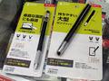 垂直な画面でも操作しやすいタッチペン「PDA-PEN36BK」が登場!