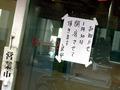 「良平らーめん」、1月30日で閉店! ラーメン1杯380円(現在は400円)の低価格ラーメン屋
