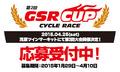 コスプレ/痛ジャージ必須の自転車レース「GSRカップサイクルレース」、第2回は2015年4月25日に茂原で開催! 出走枠は前回の約2倍