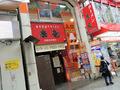 「ラーメン康竜」、秋葉原店に続いて秋葉原駅前店も閉店! アキバ撤退=本州撤退