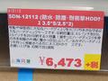 生活防水・防塵仕様のHDDケース「DN-12112」が上海問屋から!