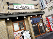「越後そば 神田末広町店」、2ヶ月半ぶりに営業を再開