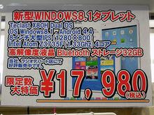 【アキバこぼれ話】Win8.1/Androidのデュアルブート対応タブレット3モデルが再入荷