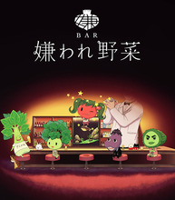 TVアニメ「BAR 嫌われ野菜」、4月にスタート! KADOKAWAと静岡朝日テレビの共同製作によるショートアニメ