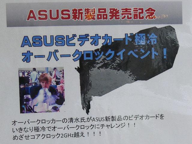 オリオスペック、「ASUSビデオカード極冷OCイベント」を1月31日に開催! 週末登場予定の新製品で