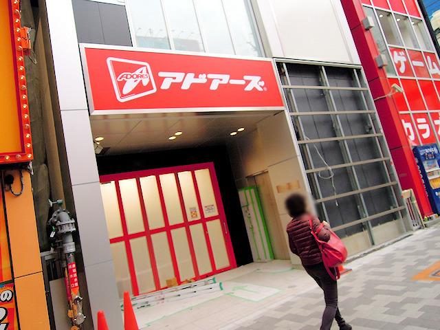 ゲームセンター「アドアーズ 秋葉原2号店」が近日オープン! 中央通り沿い、「アドアーズ 秋葉原店」の隣