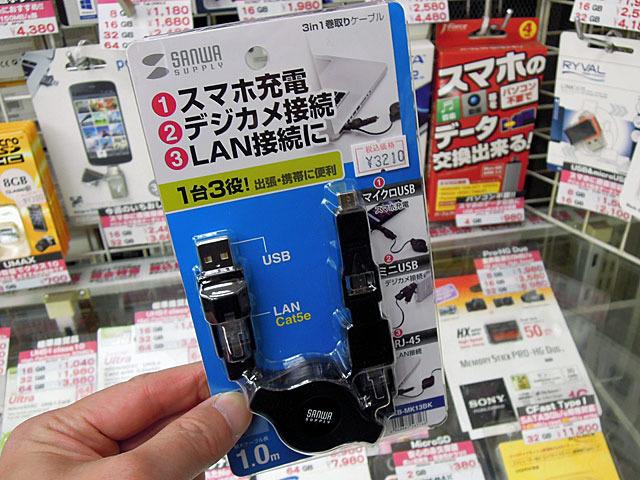 LAN・Mini USB・Micro USB対応の1台3役巻き取りケーブル「KB-MK13BK」がサンワサプライから!