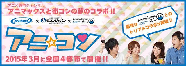 【街コン】アニマックス主催のオタク向け街コン「アニ☆コン」、第4回は3月に全国4都市で! 東京会場は「AnimeJapan 2015」とコラボ