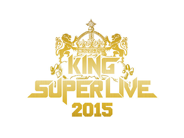 キングレコード、初の大型アニソンフェス「KING SUPER LIVE 2015」を6月20日/21日にSSAで開催! 林原めぐみ、水樹奈々、堀江由衣、田村ゆかり、宮野真守、奥井雅美、米倉千尋など