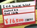 2015年2月1日から2月8日までに秋葉原で発見したスマートフォン/タブレット