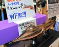 ワンフェス2015[冬]、開催! 企業ホールで見かけた主な新作フィギュア part6