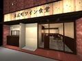 「ワイン食堂リトルウィング」、末広町駅近くで3月上旬にオープン! 鳥料理/親子丼「秋田比内地鶏や 東京神田本店」の跡地