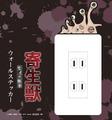 「寄生獣 セイの格率」、BD-BOX/DVD-BOX第1巻の詳細を発表! 日テレオンデマンドで全話見放題となる無料視聴コードなど