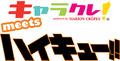 高校バレーアニメ「ハイキュー!!」、クレープ屋を原宿にオープン! 老舗クレープ屋「マリオンクレープ」の監修で