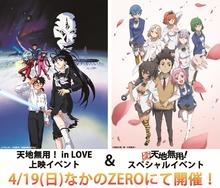 TVアニメ「愛・天地無用!」、声優総出演イベントと「天地無用! in LOVE」上映イベントを同日開催! なかのZEROで4月19日に