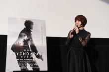 「劇場版 サイコパス」、バレンタイン舞台挨拶レポート! 花澤香菜:「スタジオに行くまでの電車の中で、毎回気持ちを作っていく」