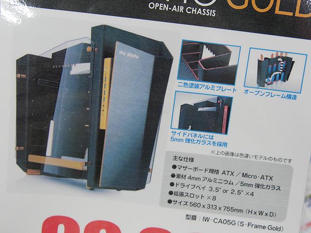 アルミパネル1枚で成型したIN WINの露出型PCケース「S-Frame」に新色が登場!
