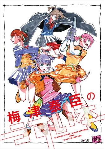 「梅津泰臣のうすい本」、2月20日より一般販売! アニメ監督・梅津泰臣がイベント向けに作成した小冊子