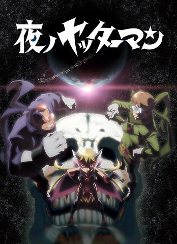 【犬も歩けばアニメに当たる。】三悪が正義のヒーローに! 善悪逆転シリアスギャグアニメ「夜ノヤッターマン」