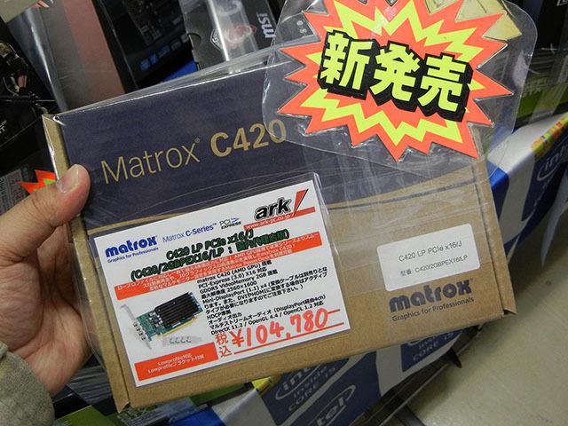 最大4画面出力対応のロープロ仕様/ファンレスクーラー搭載のビデオカードがMatroxから!