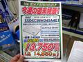 アキバ特価情報(2015年2月26日~3月1日)