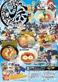 閃乱カグラEV、3月7日から秋葉原で「爆乳ラーメン祭り」を開催! 巨乳美人が店主の「おっぱいラーメン」(目黒)も参戦