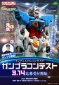 富野由悠季が審査員として初参加! バンダイ、「ガンダム Gのレコンギスタ」のガンプラコンテスト受け付けを3月14日に開始