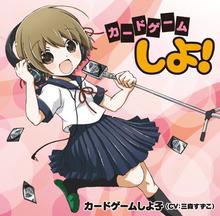 「カードゲーム しよ子」、4月22日にCDデビュー! ブシロードの新作CMとあわせて制作