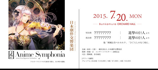 アニメ音楽フルオーケストラ演奏会「Anime Symphonia」、出演者と第2部の演奏楽曲が決定! 司会は鷲崎健と春名風花