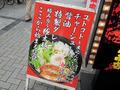 油そば「アキバ商店」、秋葉原で3月10日にオープン! 駅前の「ラーメン康竜」跡地