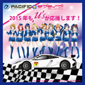 μ'sマクラーレン、μ'sR34スカイライン、あんこうチームS14シルビアの3台体制! パシフィックRT、2015年は「ラブライブ!」「ガルパン」とコラボ