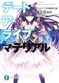 「劇場版デート・ア・ライブ 万由里ジャッジメント」、ティザービジュアルを発表! 劇場公開は2015夏