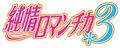 「純情ロマンチカ」、TVアニメ第3期が7月にスタート! 第1期と第2期を収録したBD-BOXの発売も決定