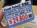 Snapdragon 410搭載のエントリー向けスマホ「Redmi2」がXiaomiから!