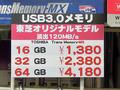 ノック&スライドタイプのUSB3.0メモリ「TransMemory-MX」が東芝から!