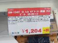 安価なサブウーファー搭載2.1chスピーカー「DN-12487」が上海問屋から!
