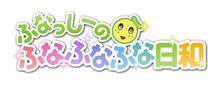 ふなっしー、ついにTVアニメ化! 「ふなっしーのふなふなふな日和」として3月30日より「スッキリ!!」内で放送