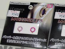 iPhone 6 Plusのカメラレンズを保護するリング型プロテクター「iCAMERA PROTECOR」が登場!