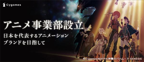 Cygames、アニメ業界に本格参入! 自社コンテンツのアニメ化に加えてオリジナルアニメも制作