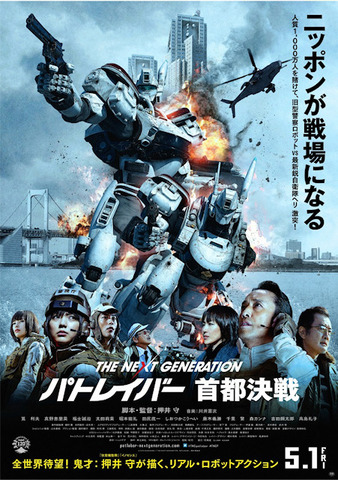 実写版パトレイバー、長編劇場版「首都決戦」のポスタービジュアルを公開! 「ニッポンが戦場になる」