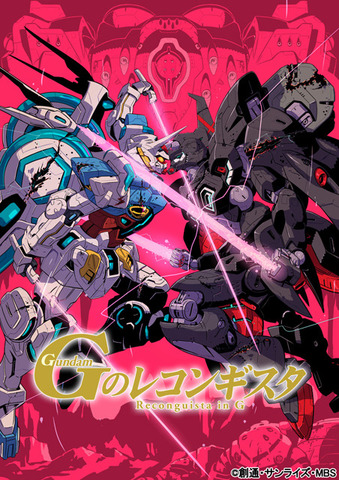 TVアニメ「ガンダム Gのレコンギスタ」、完結記念イベントの詳細を発表! 「富野総監督と一緒に最終回を観よう!」