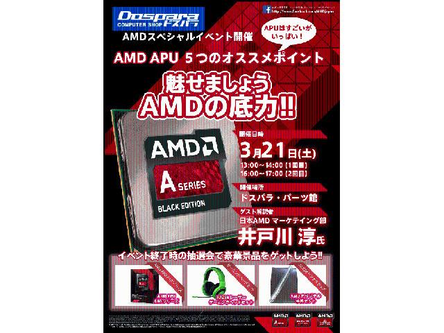 ドスパラパーツ館、APU紹介イベント「魅せましょう AMDの底力!!」を3月21日に開催!