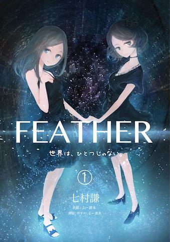 新人作家によるラノベ処女作「FEATHER」、第1巻まるまる1冊(計2000部)を秋葉原で無料配布! タレントや芸人も協力