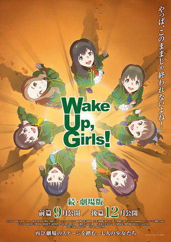 Wake Up, Girls!、「続・劇場版」は2部作(前後篇)として9月と12月に公開! 新ビジュアルや監督/声優コメントも到着